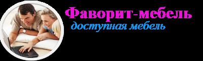 "Интернет магазин мебели ""Фаворит-мебель"""