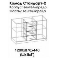 Комод Стандарт 2 бтс