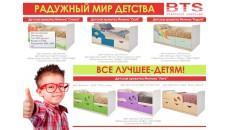 Новинка Детские кроватки Минима (БТС)
